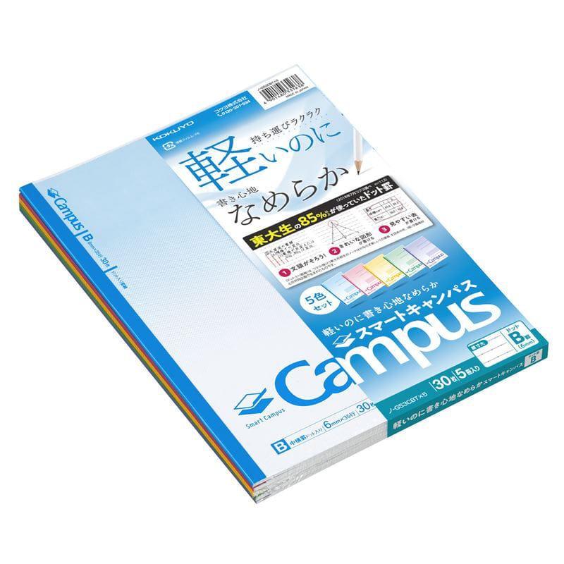 コクヨ スマートキャンパス セミB5 ドット入B罫 5冊パック ノ-GS3CBTX5
