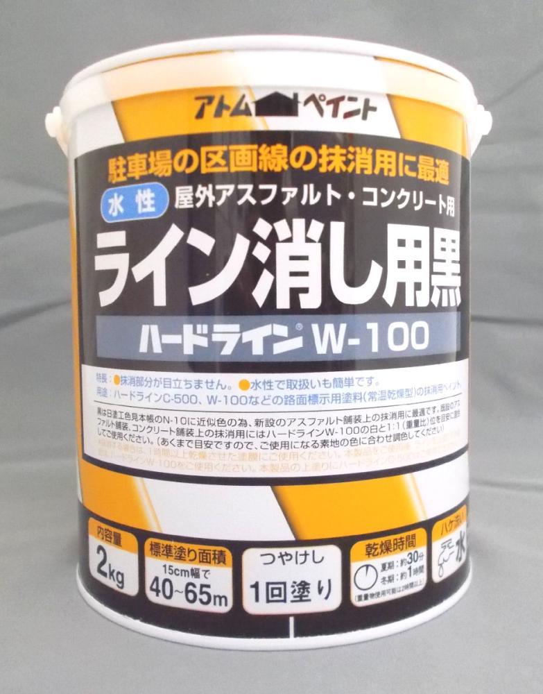 水性ハードライン 2kg ライン消し用 黒