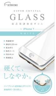 エツミ 液晶保護強化ガラスiPhone7用 ホワイト