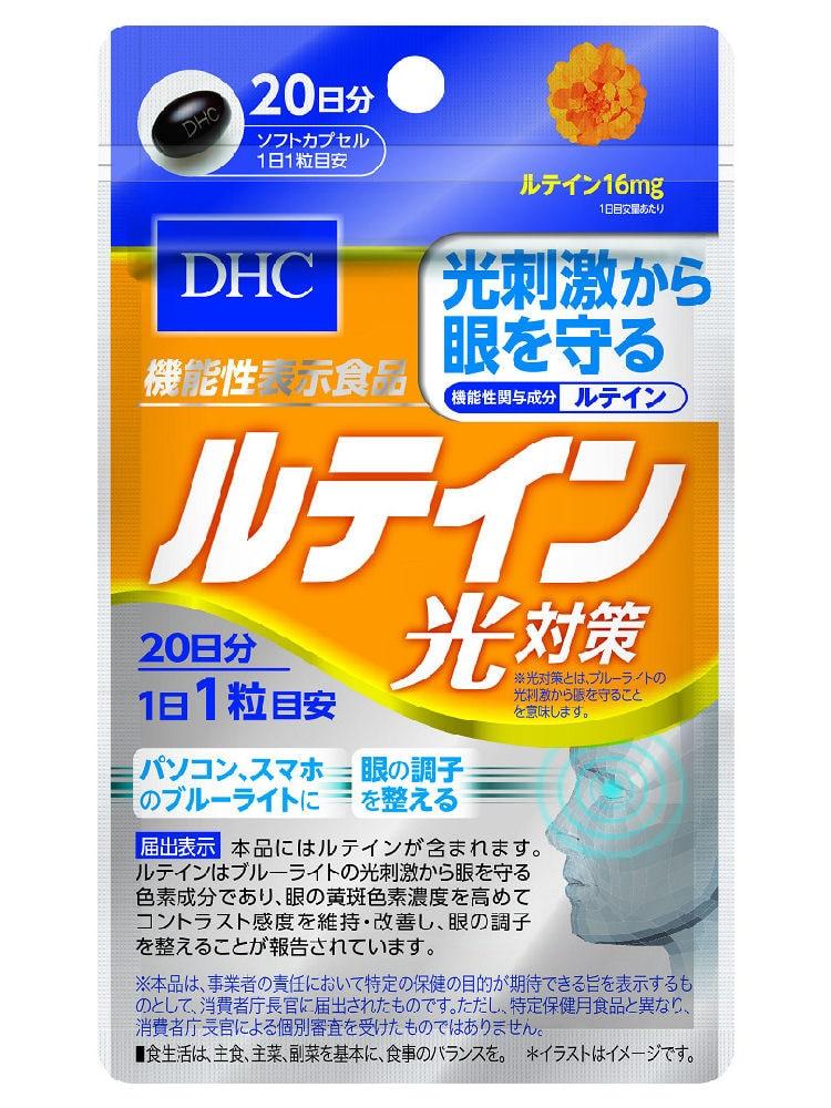 DHC ルテイン光対策 20粒
