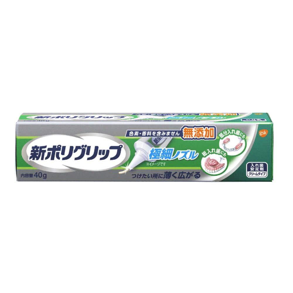gsk 新ポリグリップ 極細ノズル 入れ歯安定剤 40g