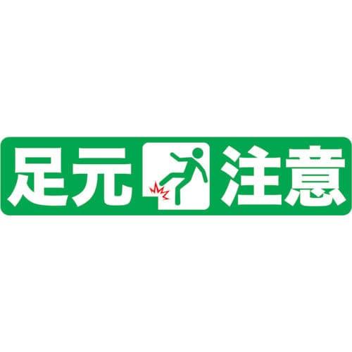 TRUSCO プリントノンスリップ150X610 足元注意_