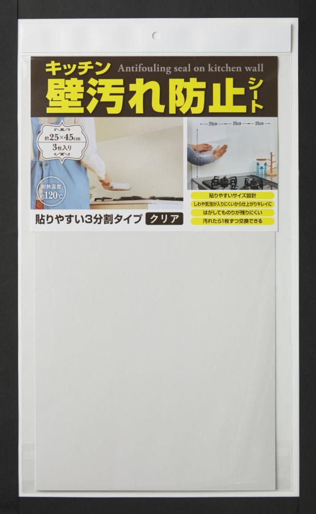 キッチン壁汚れ防止シート 3枚入り 各種