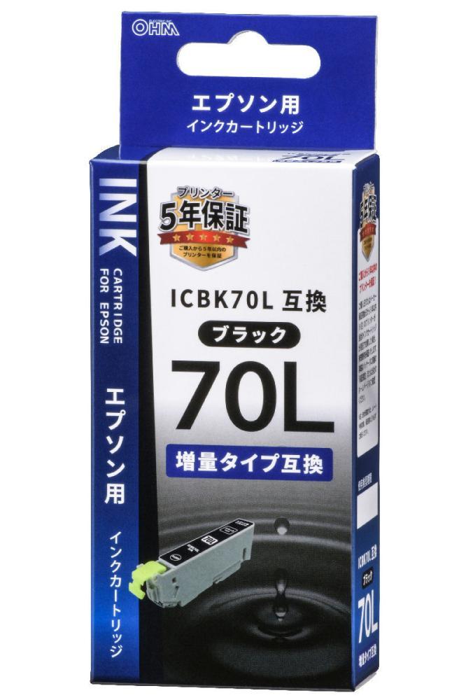 エプソン互換インク 70L ブラック