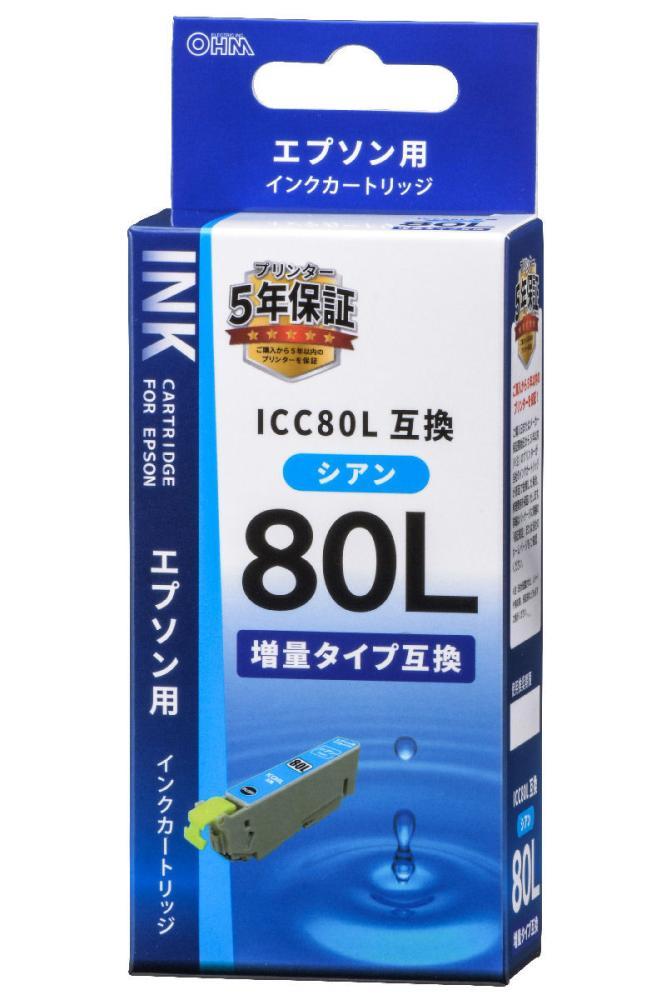 エプソン互換インク 80L シアン