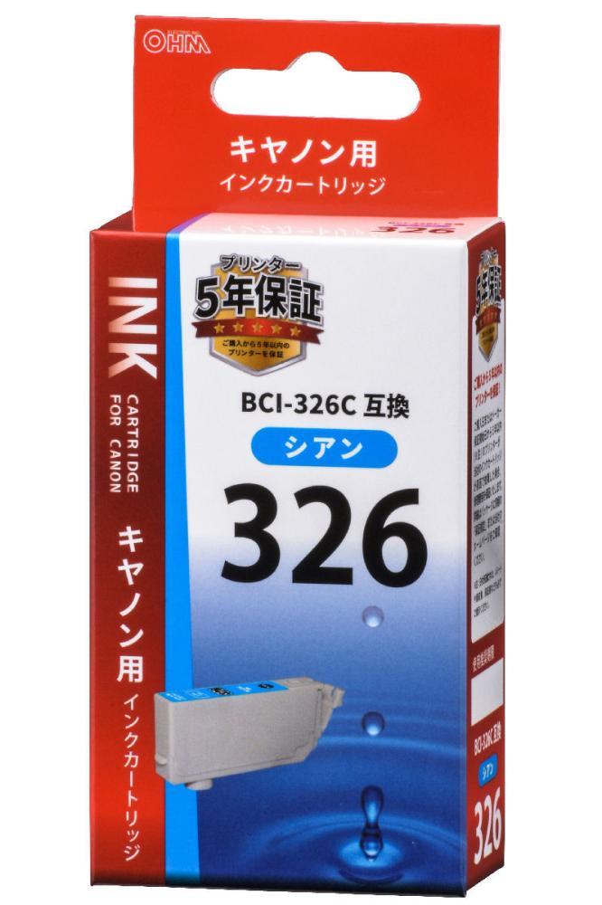 キヤノン互換インク 326 シアン