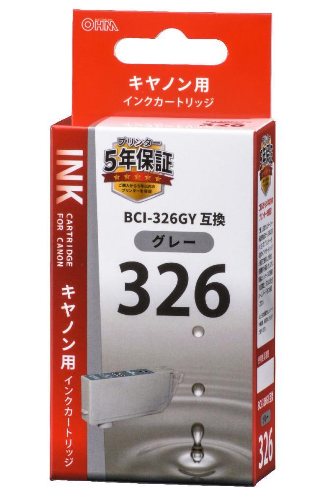 キヤノン互換インク 326 グレー