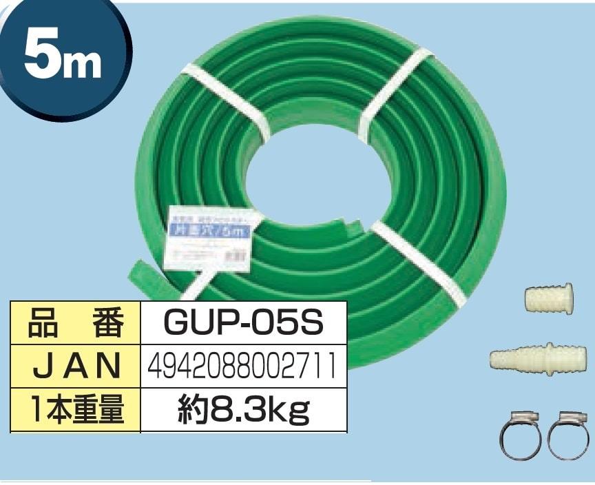 業務用融雪プロテクター5m片面穴(GUP-05S)