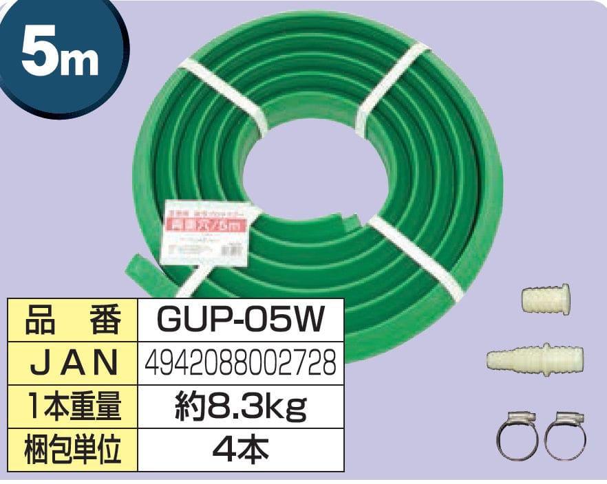 業務用融雪プロテクター5m両面穴(GUP-05W)