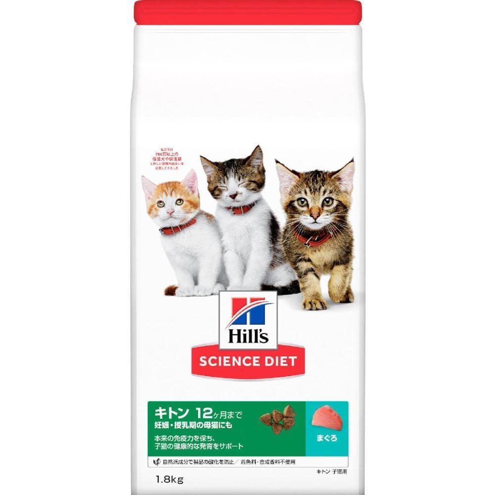 ヒルズ サイエンスダイエット キトン まぐろ 子猫用 1.8kg