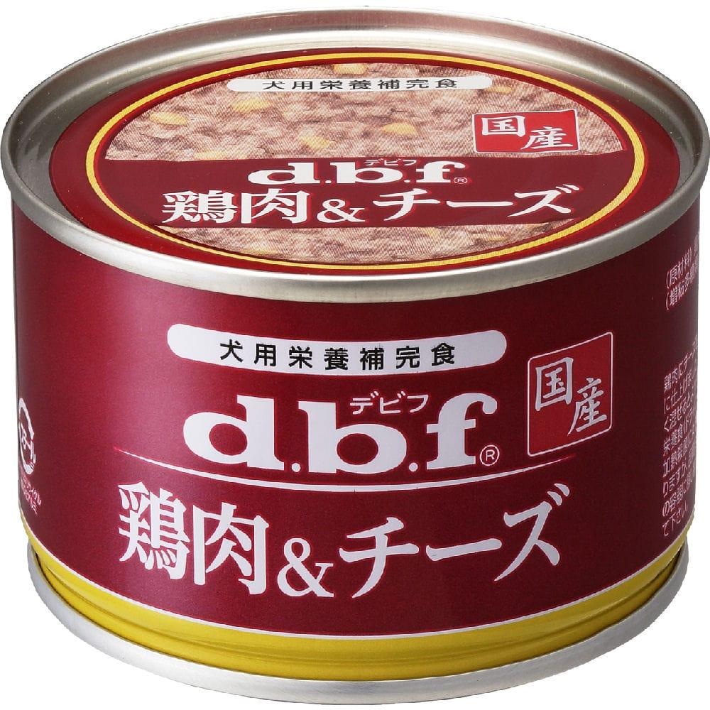 dbf デビフ缶 鶏肉&チーズ 150g
