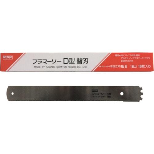 KSK プラマーソー替刃D型用_