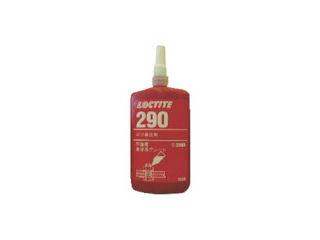 ロックタイト ネジロック剤 290 250ml_