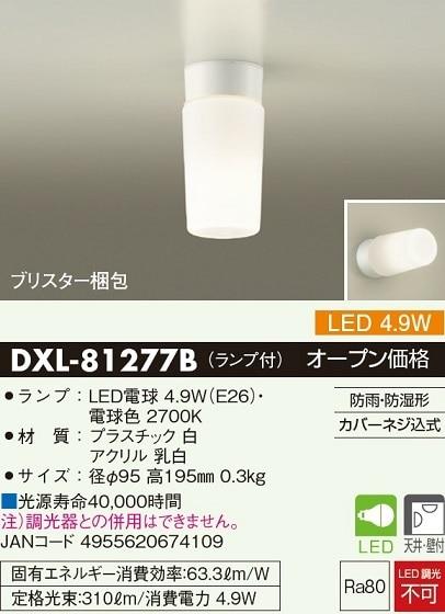 大光 LED浴室灯 DXL81277B