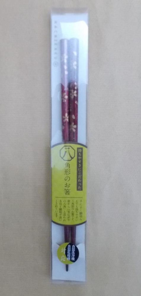 食洗機対応 八角形箸 桜組 各種