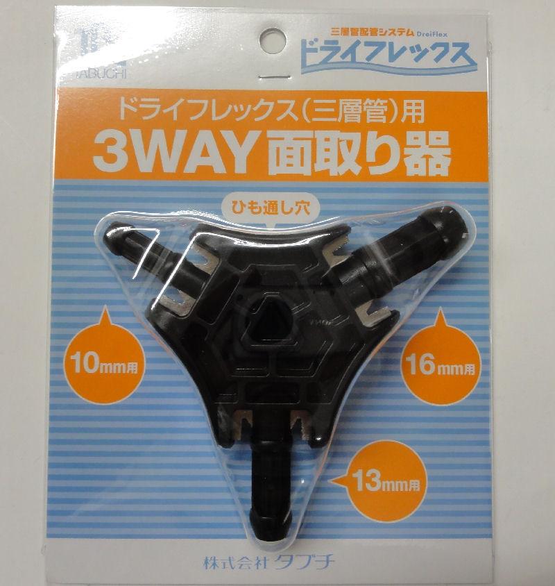 3WAY面取器 UPBT-3WAY