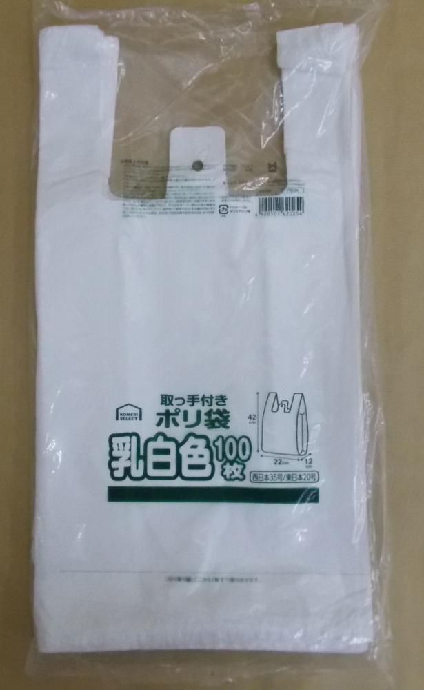 コメリセレクト 取っ手付きポリ袋 乳白色 横22×縦42cm 100枚入