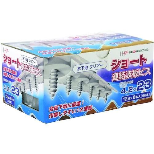 ショート連結波板ビス 12連×8本(96本入) 4.2×23mm クリアー