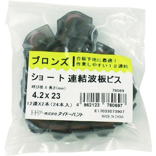 ショート連結波板ビス 12連×2本(24本入) 4.2×23mm ブロンズ