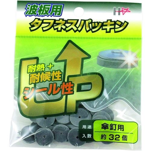 タフネスパッキン 32個入 傘釘用