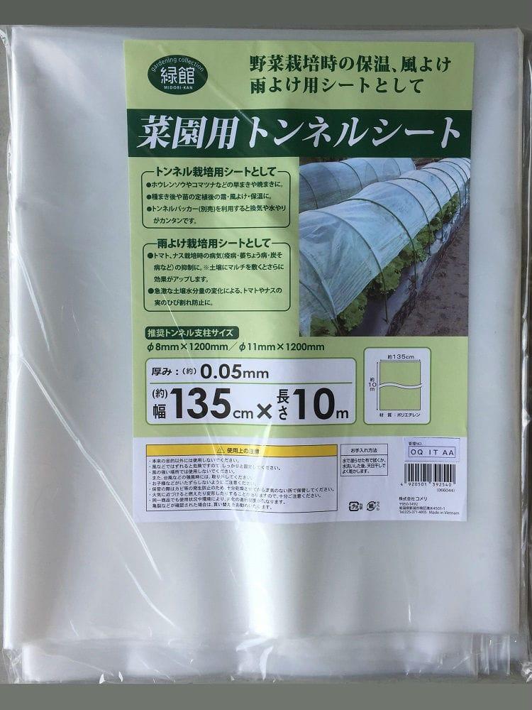 菜園用トンネルシート135cm×10m