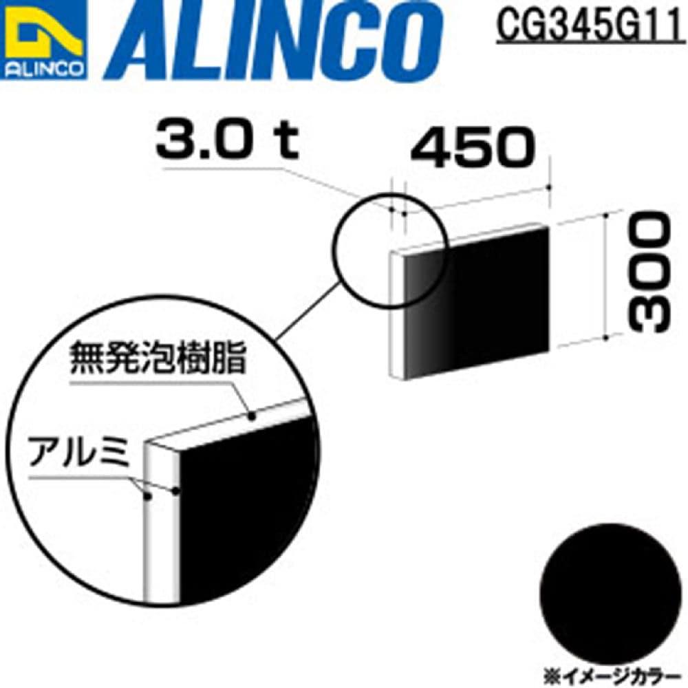 複合板 両面 ブラック 300X450