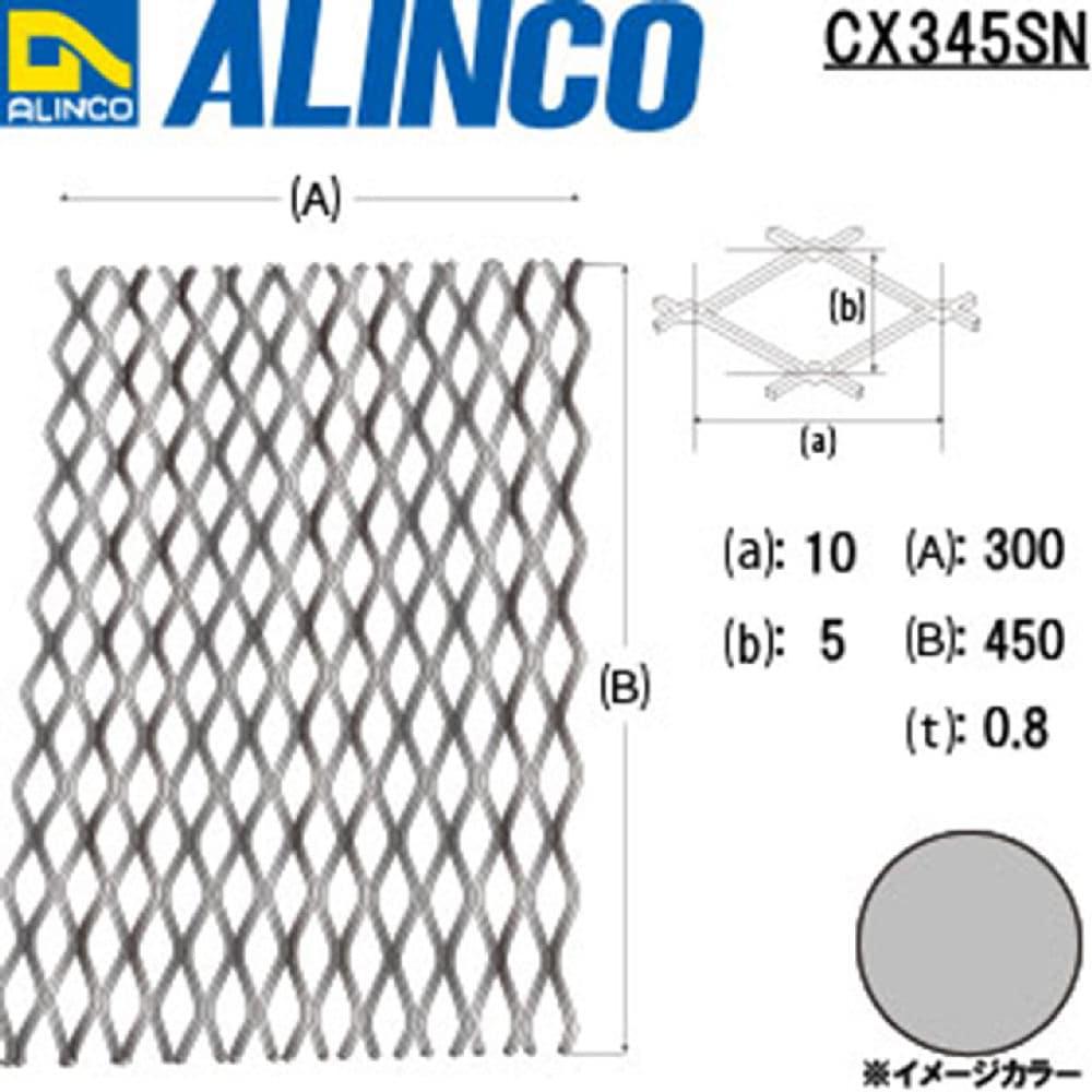 アルミエキスパンドメタル目小300X450