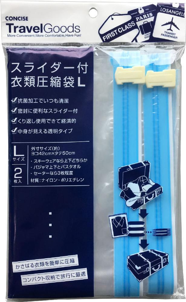 スライダー付 衣類圧縮袋L2枚