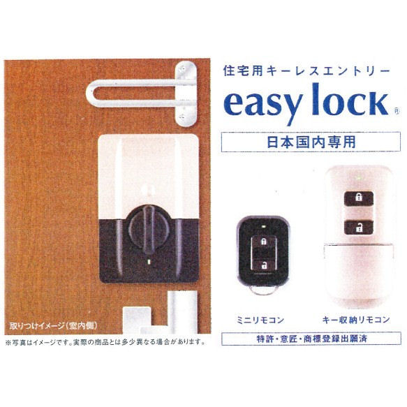 easy lock GOLD 各種