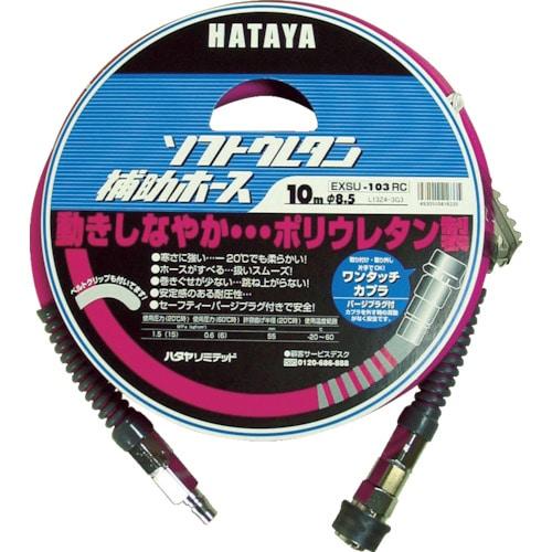 ハタヤ ソフトウレタン補助ホース 10m 内径8.5_