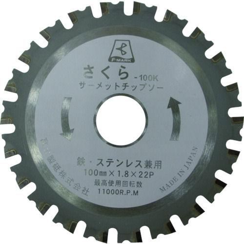 富士 サーメットチップソーさくら110K(鉄・ステンレス用)_