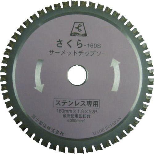 富士 サーメットチップソー さくら160S(ステンレス用)_