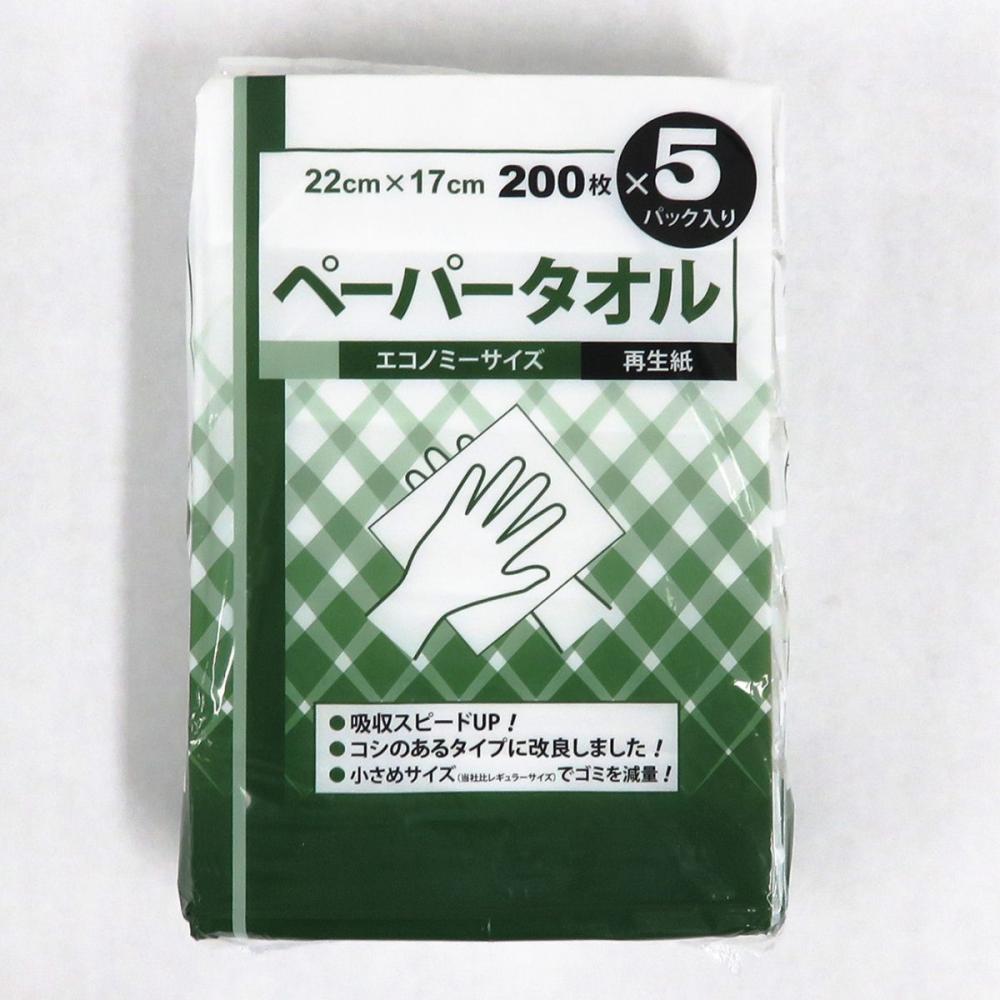 【ドットコム限定特価】ペーパータオル エコノミー 200枚×5パック入り