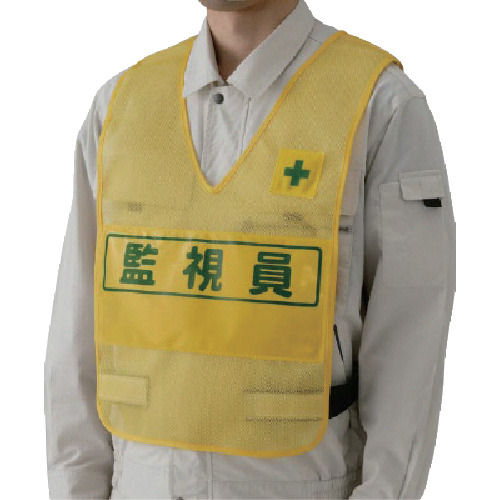 ユニット 反射表示付ベスト(黄) ナイロンメッシュ 各種
