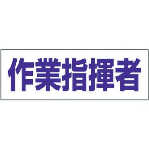 ユニット ヘルタイ用ネームカバー作業指揮者 軟質ビニール 58×165mm_