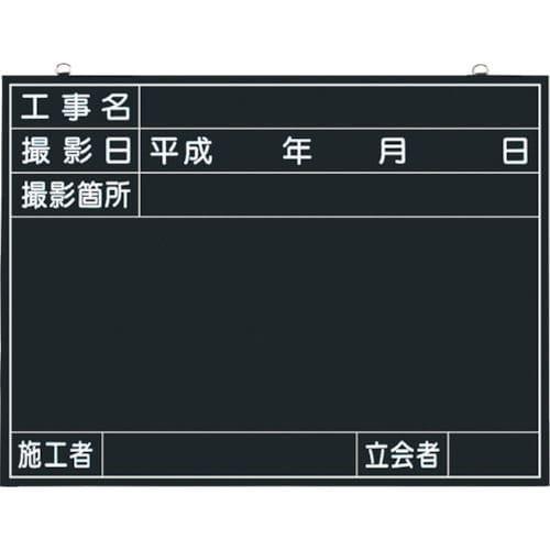 つくし 木製工事撮影用黒板 (工事名・撮影日・撮影箇所・施工者・立会者欄付)_