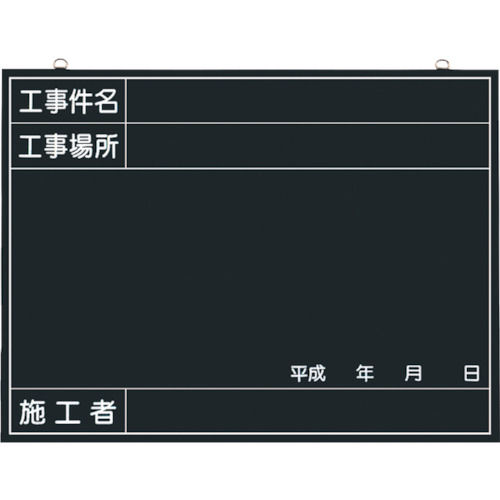 つくし 木製工事撮影用黒板 (工事件名・工事場所・施工者・年月日欄付)_
