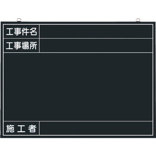 つくし 木製工事撮影用黒板 (工事件名・工事場所・施工者欄付 年月日無し)_