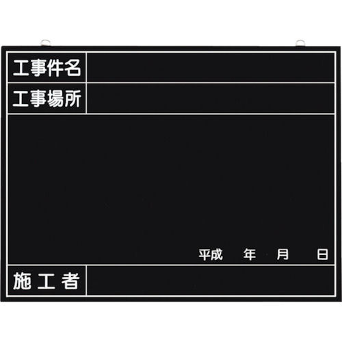 つくし 全天候型工事撮影用黒板 (工事件名・工事場所・施工者・年月日欄付)_