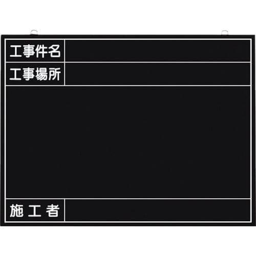 つくし 全天候型工事撮影用黒板 (工事件名・工事場所・施工者欄付 年月日無し)_