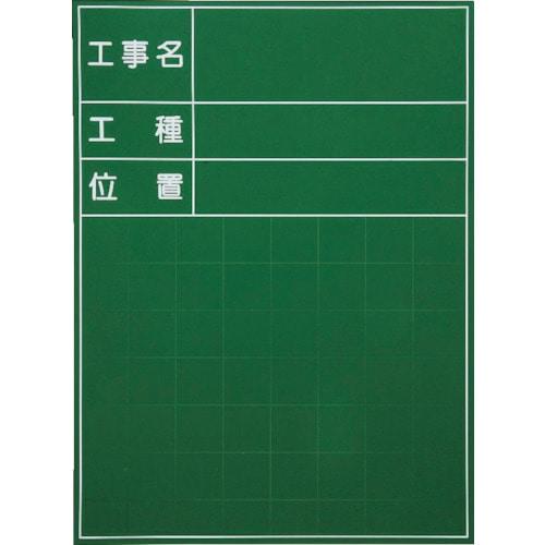 マイゾックス ハンディススチールグリーンボード SG-101A_