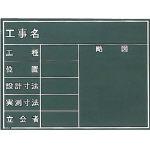 マイゾックス 工事用黒板_