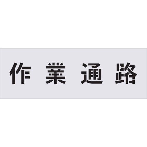 IM ステンシル 作業通路 文字サイズ100×100mm_