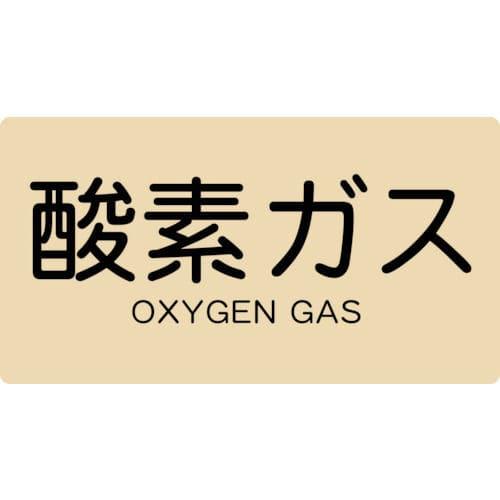 TRUSCO 配管用ステッカー 酸素ガス 横 中 5枚入_