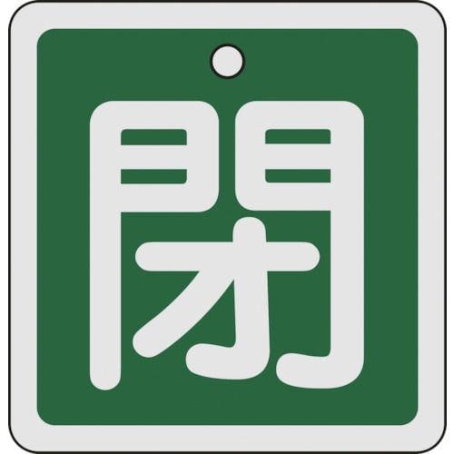 緑十字 バルブ開閉札 閉(緑) 80×80mm 両面表示 アルミ製_