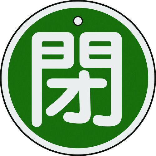 緑十字 バルブ開閉札 閉(緑) 50mm 両面表示 アルミ製_