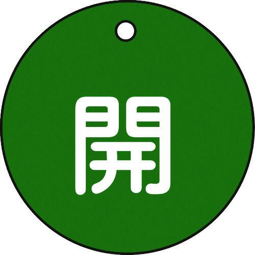 緑十字 バルブ開閉札 開(緑) 50mm 両面表示 PET_