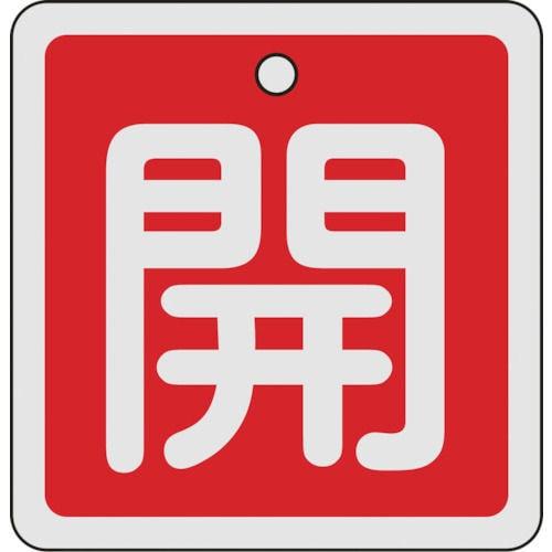 緑十字 バルブ開閉札 開(赤) 80×80mm 両面表示 アルミ製_