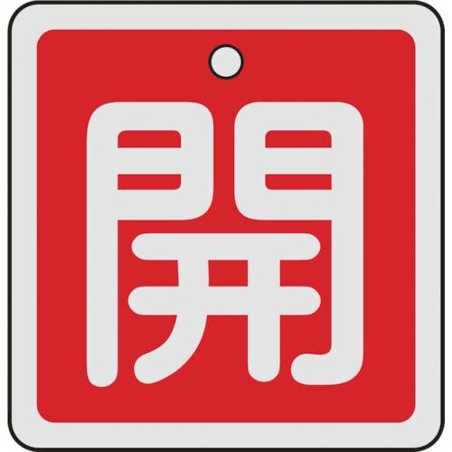 緑十字 バルブ開閉札 開(赤) 50×50mm 両面表示 アルミ製_