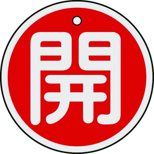 緑十字 バルブ開閉札 開(赤) 50mm 両面表示 アルミ製_